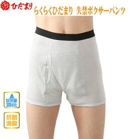 失禁パンツ ひだまり らくらく 失禁ボクサーパンツ テイジン テビロン使用 日本製