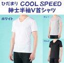 ひだまり COOL SPEED クールスピード 紳士半袖V首シャツ ホワイト・グレー・ブラック ネコポス便 送料無料