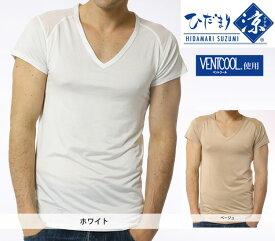 ひだまり 涼(すずみ) 紳士Vネックシャツ ホワイト・ベージュ M/L/LL 送料無料