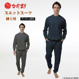 ひだまり 紳士用 スエットスーツ 上下セット グレー・ネイビー M/L/LL 日本製