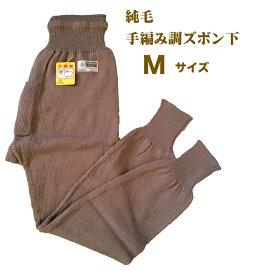 純毛 手編み調 紳士 ラクダズボン下  日本製 Mサイズ