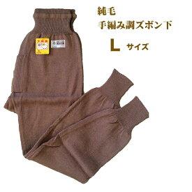純毛 手編み調 紳士 ラクダズボン下  日本製 Lサイズ