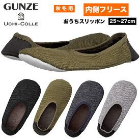 GUNZE グンゼ ウチコレ おうちスリッポン 内側フリース メンズ 25-27cm ルームシューズ