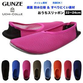 GUNZE グンゼ ウチコレ おうちスリッポン メッシュ素材 レディース 22-24cm ルームシューズ