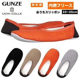 GUNZE グンゼ ウチコレ おうちスリッポン 内側フリース レディース 23-25cm ルームシューズ