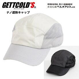 遮熱キャップ 紫外線カット 暑さ対策 帽子 ゲットコールズ 【テイジン ベルオアシス ナノフロント使用】