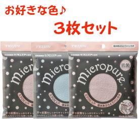 ミクロピュア 吸水あぶらとりハンカチ 3枚セット テイジン ブルー・ピンク ネコポス便 送料無料