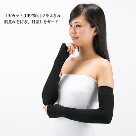 ラフィナン Raffinan 美容 アームパック テイジン 着用する化粧品 UVカット ネコポス便 送料無料