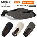 GUNZE グンゼ ウチコレ おうちスリッポン 内側フリース メンズ 25-27cm ルームシューズ AUN301