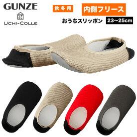GUNZE グンゼ ウチコレ おうちスリッポン 内側フリース レディース 23-25cm ルームシューズ AUN701