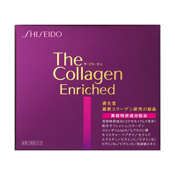 資生堂 ザ・コラーゲン エンリッチド タブレット V シセイドウ SHISEIDO Collagen
