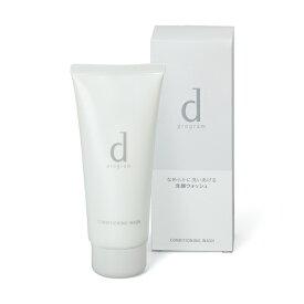 資生堂 dプログラム コンディショニングウォッシュ 敏感肌用洗顔料 SHISEIDO シセイドウ