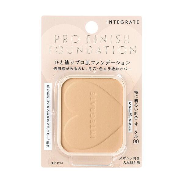【送料無料】 資生堂 インテグレート プロフィニッシュファンデーション オークル00 (レフィル)