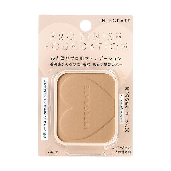 【送料無料】 資生堂 インテグレート プロフィニッシュファンデーション オークル30 (レフィル)
