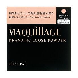 【送料無料】 資生堂 マキアージュ ドラマティックルースパウダー ナチュラルベージュ