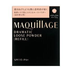 【送料無料】 資生堂 マキアージュ ドラマティックルースパウダー (レフィル) ナチュラルベージュ
