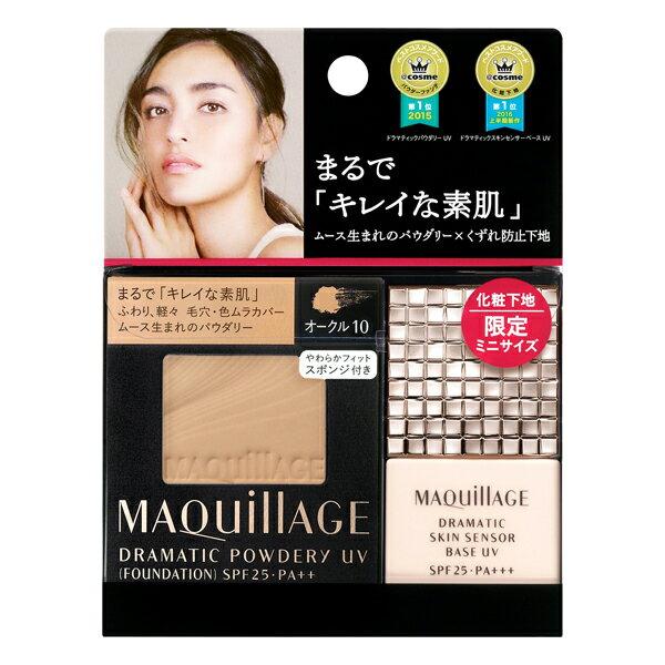 【送料無料】 資生堂 マキアージュ ファンデーションP&化粧下地S (ミニサイズ) 限定セット オークル10