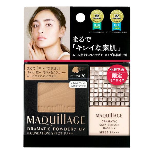 【送料無料】 資生堂 マキアージュ ファンデーションP&化粧下地S (ミニサイズ) 限定セット オークル20
