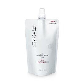 【送料無料】 資生堂 化粧水 HAKU ハク アクティブメラノリリーサー(レフィル) 薬用美白 シセイドウ けしょうすい