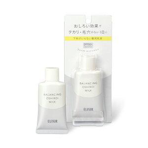 【定形外郵便送料無料】資生堂エリクシールルフレバランシングおしろいミルク