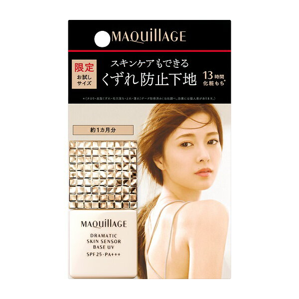 【限定品】 資生堂 マキアージュ ドラマティックスキンセンサーベース UV (ミニサイズ) 3