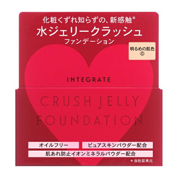 【定形外郵便送料無料】 資生堂 インテグレート 水ジェリークラッシュ 0