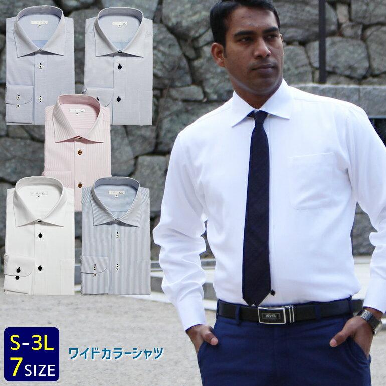 ワイドカラー ワイシャツ ウィンザーカラー メンズシャツ 長袖 Yシャツ ノーアイロン 白シャツ 長袖シャツ セミワイドカラー 仕事 就活 ビジネス 大きいサイズ メンズ ノンアイロン ホワイト ブルー 春 夏 秋 冬 S M L LL XL 2L 3L XXL 2XL セカンドステージ プレゼント
