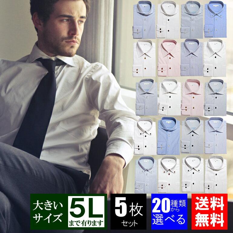 Yシャツ 大きいサイズ ノーアイロン 5枚セット ワイシャツ 5枚 レギュラー カッター カッタウェイ 長袖 メンズ ストライプ ノンアイロン ドビー フォーマル ドレスシャツ S M L LL XL 2L 3L 4L 5L XXL 2XL 魅力的な上司 スピーチ 企画 セカンドステージ プレゼント