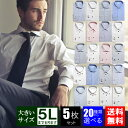 選べる Yシャツ 大きいサイズ ノーアイロン 5枚セット ワイシャツ 5枚 レギュラー カッター カッタウェイ 長袖 メンズ ストライプ ノンアイロン ドビー フォーマル ドレスシャツ S M L LL XL 2L 3L 4L 5L XXL 2XL 魅力的な上司 スピーチ 企画 セカンドステージ 父の日