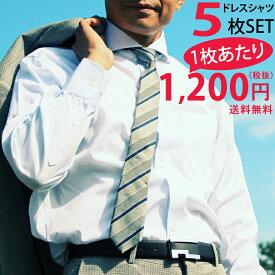 送料無料 ワイシャツ メンズ 大きいサイズ ノーアイロン 5枚セット カッタウェイ カッターシャツ ノンアイロン Yシャツ 仕事 長袖シャツ ビジネス 白 ドレスシャツ 春 夏 秋 冬 S M L LL XL 2L 3L XXL 2XL 4L XXXL 3XL 5L XXXXL 4XL セカンドステージ 父の日