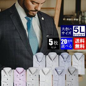 Yシャツ 大きいサイズ ノーアイロン 5枚セット ワイシャツ 5枚 レギュラー カッター カッタウェイ 長袖 メンズ ストライプ ノンアイロン ドビー カジュアル フォーマル ドレスシャツ S M L LL XL 2L 3L 4L 5L XXL 2XL スピーチ セカンドステージ 父の日