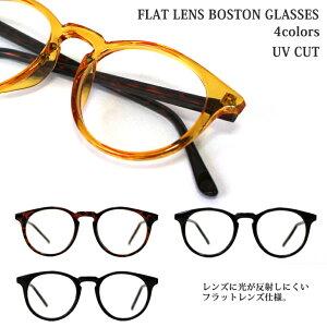 ボストン 伊達メガネ べっ甲 眼鏡 フラットレンズ ボストンフレーム メガネ ボストン型 UVカット クロ 黒 ブラウン 茶色 ツートンカラー デミ アイウェア ビジネス アクセサリ 紳士 フォーマ
