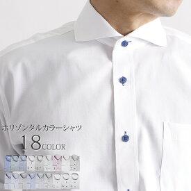 カッタウェイ シャツ 大きいサイズ ビジネス ノンアイロン ワイシャツ ホリゾンタルカラー Yシャツ 長袖 ノーアイロン ビジネス メンズ チェック ストライプ 白シャツ ホワイト S M L LL XL 2L 3L XXL 2XL 4L XXXL 3XL 5L XXXXL 4XL 春 夏 秋 冬 セカンドステージ 父の日