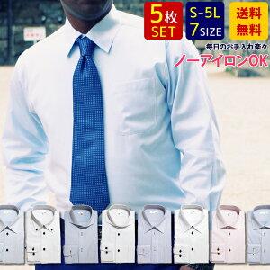 ワイシャツ5枚セット 大きいサイズ メンズ ノーアイロン Yシャツ メンズシャツセット 長袖ワイシャツ 型崩れ ノンアイロン カッターシャツ メンズ長袖シャツ クールビズ 安価 春 夏 秋 冬 S M