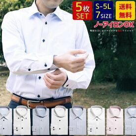 ワイシャツ 5枚 セット 大きいサイズ ノーアイロン レギュラー Yシャツ 5枚セット シャツ カッターシャツ ワイドカラー 長袖 ノンアイロン 仕事着 フォーマル ドレスシャツ 春 夏 秋 冬 S M L LL XL 2L 3L XXL 2XL 4L XXXL 3XL 5L XXXXL 4XL セカンドステージ 父の日