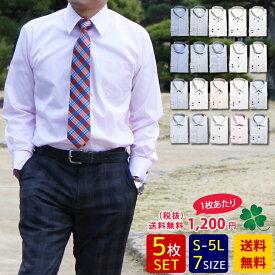 クールビズ ワイシャツ 長袖 メンズ ギフト 女性 ノンアイロン ビジネス 白 Yシャツ ノーアイロン メンズ シャツセット ストライプ ボタンダウン 送料無料 春 夏 秋 冬 S M L LL XL 2L 3L XXL 2XL 4L XXXL 3XL 5L XXXXL 4XL 大きいサイズ セカンドステージ 父の日