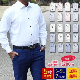 ビジネス ワイシャツ メンズ 1週間 大きいサイズ Yシャツ ノーアイロン 5枚セット 長袖シャツ 仕事 社会人 ノンアイロン 白 ストライプ 葬式 シャツ 長袖 ワイド 送料無料 春 夏 秋 冬 S M L LL XL 2L 3L XXL 2XL 4L XXXL 3XL 5L XXXXL 4XL セカンドステージ 父の日