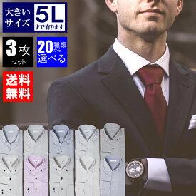 3枚セット Yシャツ 大きいサイズ ノーアイロン ワイシャツ レギュラー カッター カッタウェイ 長袖 メンズ ストライプ ノンアイロン ドビー カジュアル フォーマル ドレスシャツ S M L LL XL 2L 3L 4L 5L XXL 2XL スピーチ セカンドステージ 父の日
