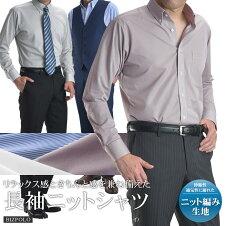 ニットシャツ長袖メンズ台衿付前開き吸汗速乾ボタンダウンカッタウェイシャツポロシャツ形態安定ビズポロビジカジカジュアルオシャレ