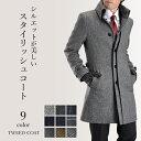 ステンカラーコート メンズ ツイード素材 ダブルフロントセミフライ コート メンズ ビジネスコート スリムコート【送料無料】