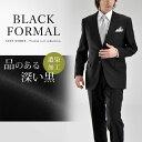 フォーマルスーツ 礼服 メンズ 濃染加工 ブラックフォーマル ウール素材 2つボタン ワンタックパンツ 冠婚葬祭 黒 喪…