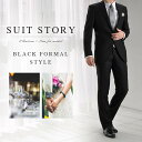 フォーマルスーツ メンズ 礼服 2ツ釦 シングル 濃染加工 深みブラック セレモニー 結婚式 冠婚葬祭 喪服 ブラックフォ…