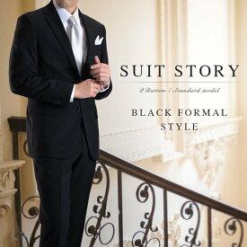 礼服 メンズ フォーマルスーツ 黒 結婚式 冠婚葬祭 男性 喪服 濃黒 ブラック スーツハンガー付属 「あす楽対応」
