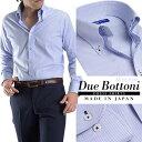 【日本製・綿100%】ドゥエボットーニ ボタンダウンメンズドレスシャツ/サックスチェック【Le orme】(ワイシャツ 長…