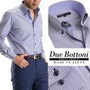 ドレスシャツ メンズ ドゥエボットーニ ボタンダウン 日本製 綿100% ネイビーストライプ オセロ切替 【Le orme】(ブ…