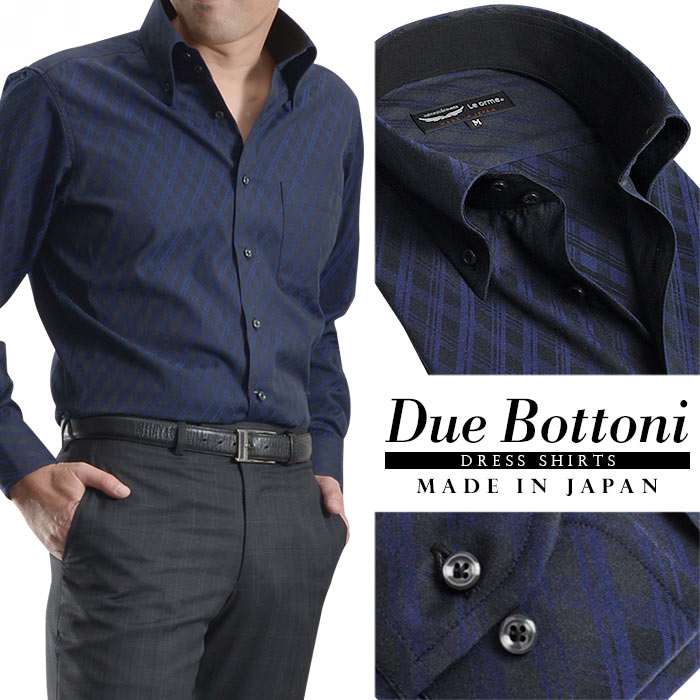 【日本製・綿100%】ドゥエボットーニ ボタンダウン メンズドレスシャツ ネイビーチェック(オセロ切替)【Le orme】