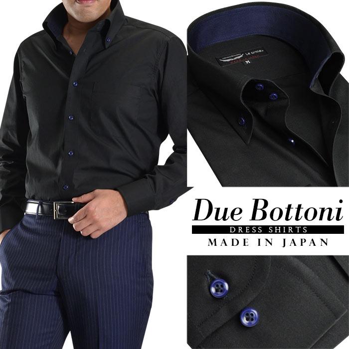 【日本製・綿100%】ドゥエボットーニ ボタンダウンメンズドレスシャツ/ブラック(オセロ切替)【Le orme】