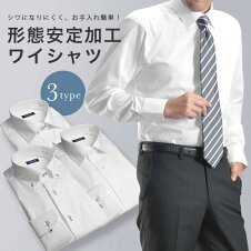 メンズワイシャツ新作長袖形態安定形状安定ドレスシャツホワイトビジネス定番ドビー