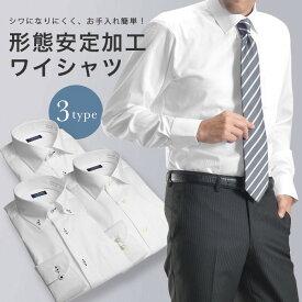 ワイシャツ メンズ 長袖 Yシャツ 形態安定 形状記憶 ノーアイロン 白 ホワイトシャツ レギュラー ボタンダウン セミワイド ビジネス