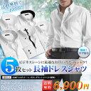 5枚セット ワイシャツ 白シャツ クールビズ セットシャツ 選べるシャツ5枚セット!《簡単ケア》長袖 メンズドレスシャツ(ドゥエボットーニ ボタンダウン ワイシャツ ビジネス yシャツ)【送料無料】